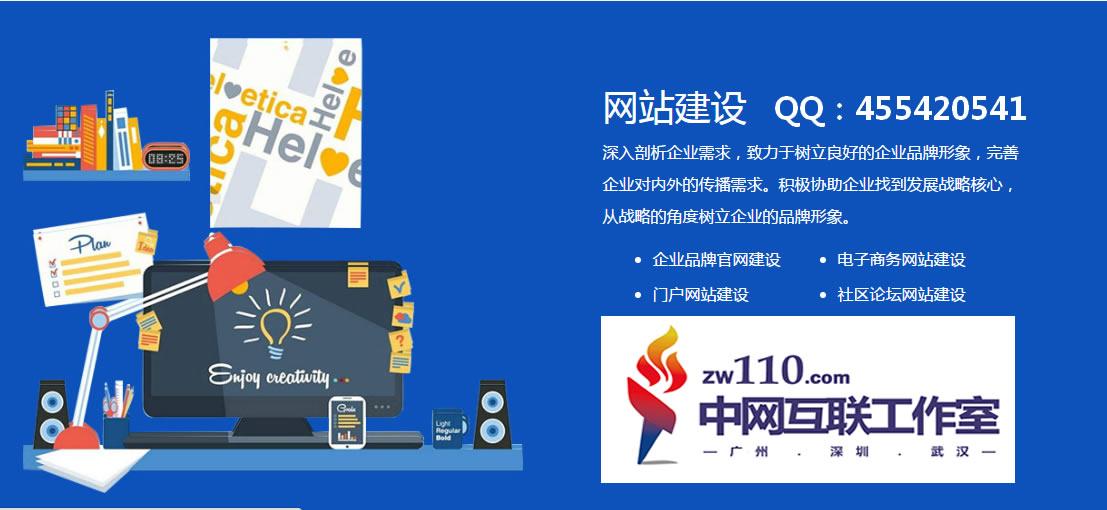 广州网站定制