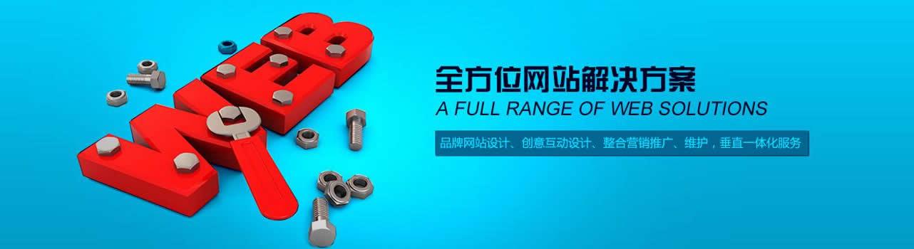 广州网站设计