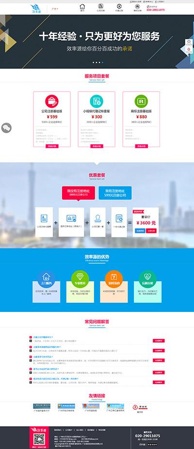 效率源廣州網站(zhan)建設