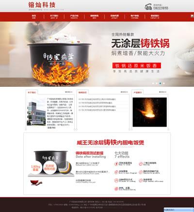 熔燦科技網頁設計