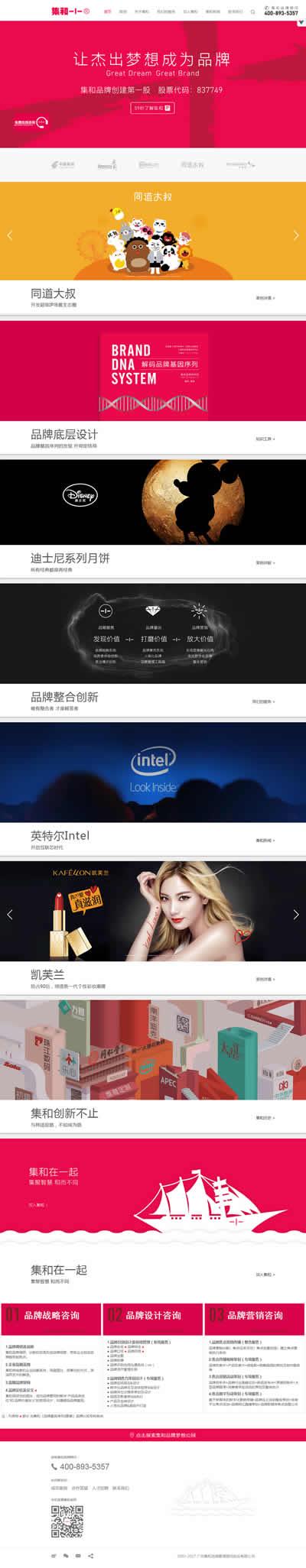 廣州集(ji)和(he)品牌管(guan)理廣州網頁設計