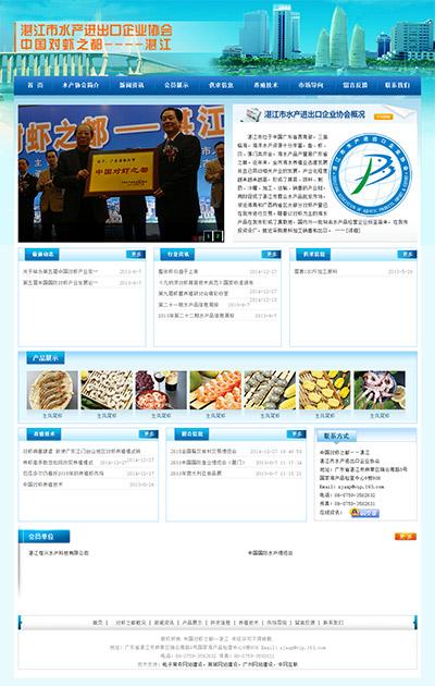 湛江市(shi)水產進出口企業協會(hui)