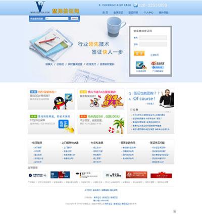 簽證網頁設計