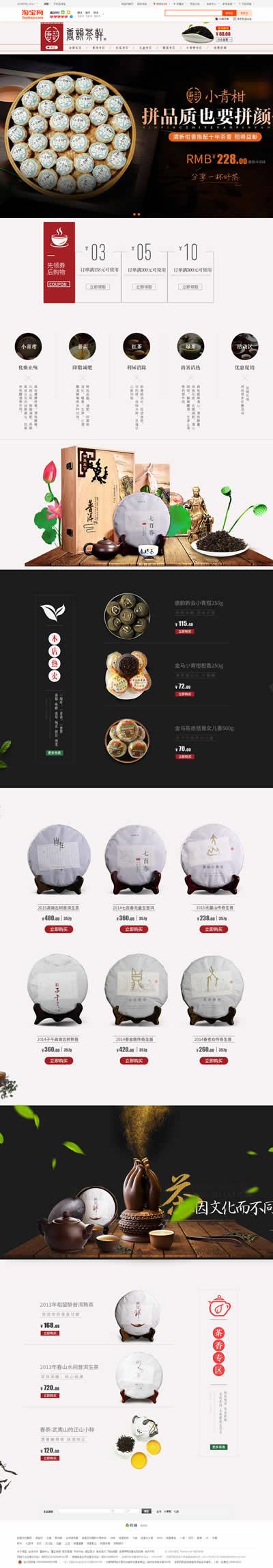 茶产品网站设计