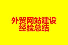 广州外贸网站建设