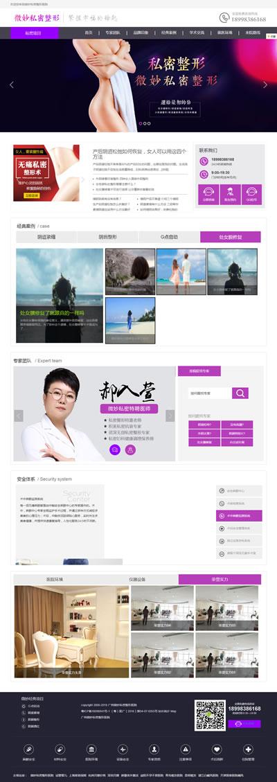 微妙(miao)私密網站(zhan)設計