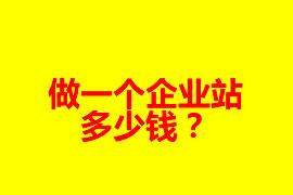广州企业网站建设