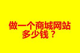 广州商城网站建设