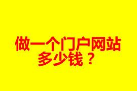 广州门户网站建设