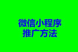 广州小程序推广方式