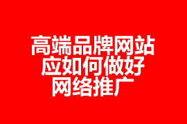 广州网络营销
