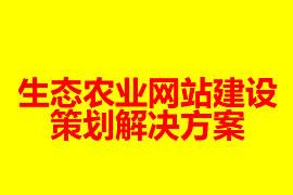 广州网站建设策划j