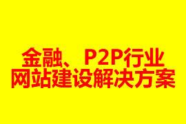 金融、P2P行业网站建设解决方案