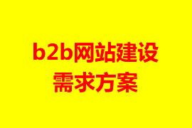 B2B网站建设需求方案
