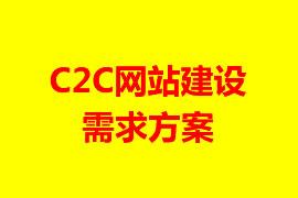 C2C网站建设需求方案