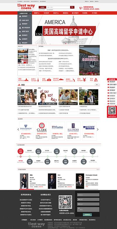 百世威教育網站(zhan)