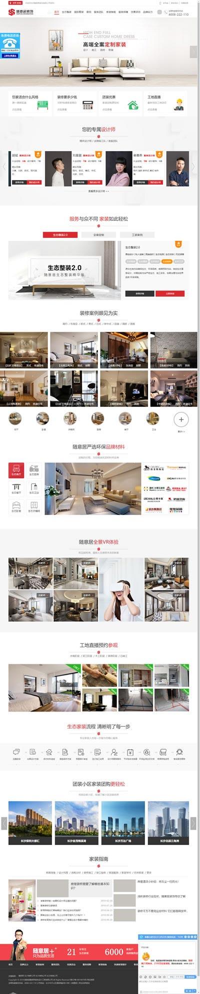 網站(zhan)設計案例www.zw110.com