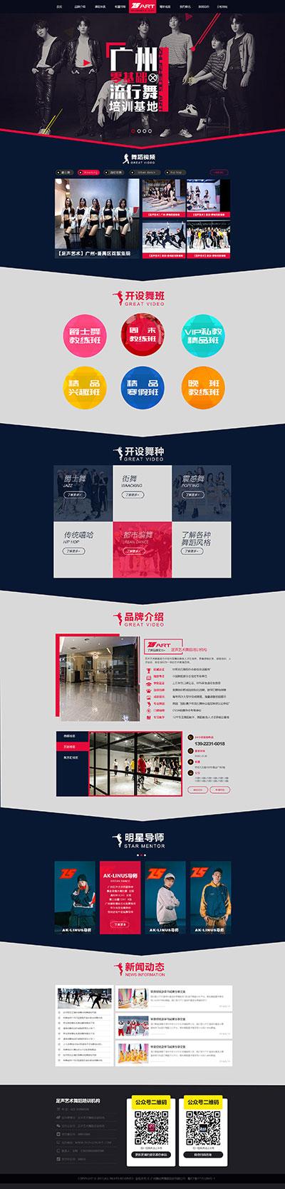 教育培訓網站(zhan)