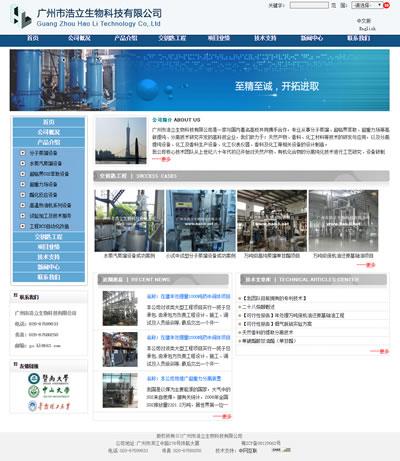 化工(gong)網站(zhan)