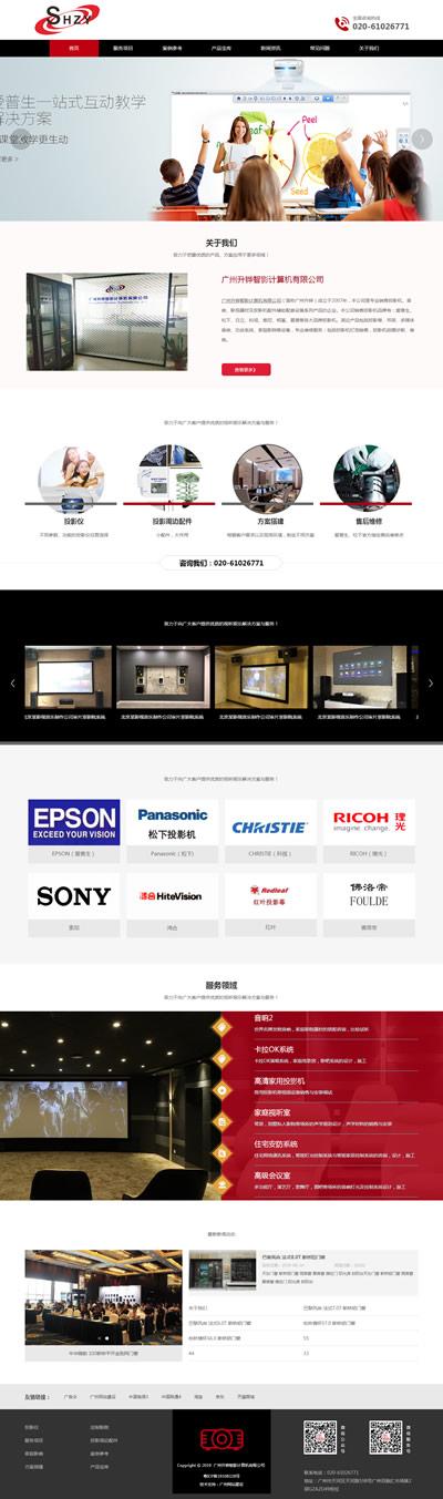 網站(zhan)設計