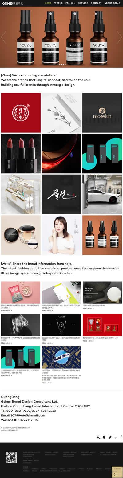 網站(zhan)設計案例